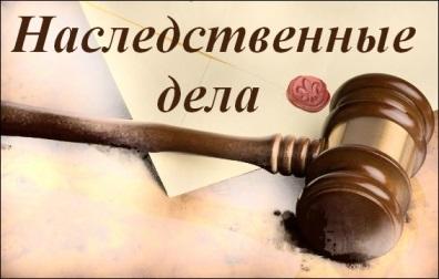 Адвокат по наследству Киев