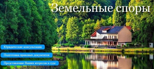 Адвокат по земельным спора Киев