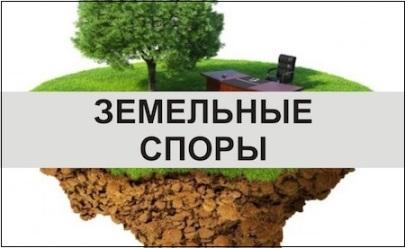 Юрист по земельным вопросам Киев