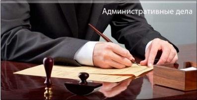 Адвокат по административным правонарушениям Киев