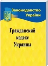 Адвокат по гражданским делам Киев
