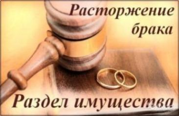 Адвокат по разводам Киев