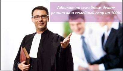 Адвокат по семейным делам Киев