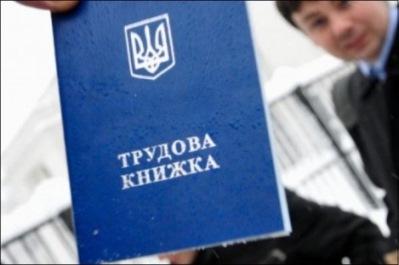 Адвокат по трудовым спорам Киев