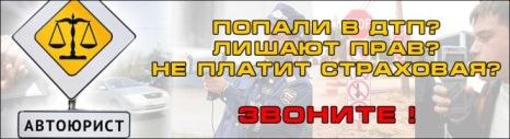 Автоадвокат Киев