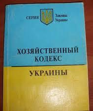 Хозяйственные споры Киев