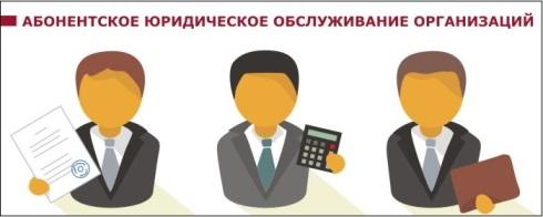 Юридическое сопровождение бизнеса Киев