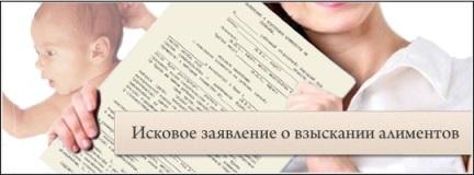 Консультация юриста по алиментам Киев