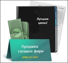 Купить фирму Киев