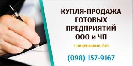 Купить фирму в Киеве. Продажа предприятий (фирм, ООО) в Киеве