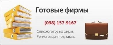 Купити ТОВ Київ