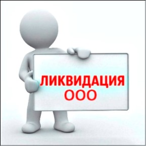 Ликвидация предприятия Киев