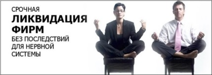 Ликвидация ООО Киев