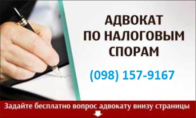 Налоговые споры Киев. Суды с налоговой. Налоговый адвокат
