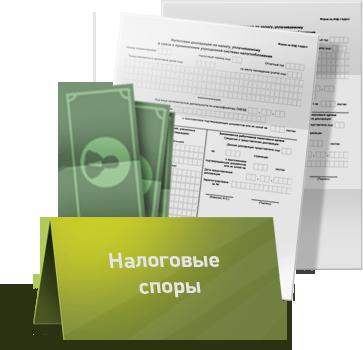 Налоговые споры в Киеве для предприятий