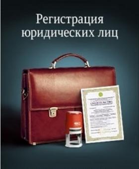 Открыть предприятие Киев