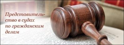 Помощь гражданского юриста Киев