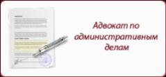 Правовая помощь по делам об административных правонарушениях Киев