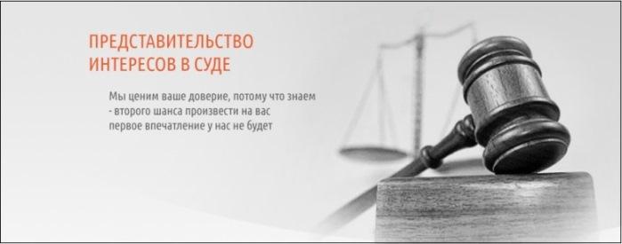 Представительство интересов в суде Киев