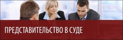 Представительство в суде Киев