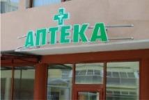 Продам аптеку Киев
