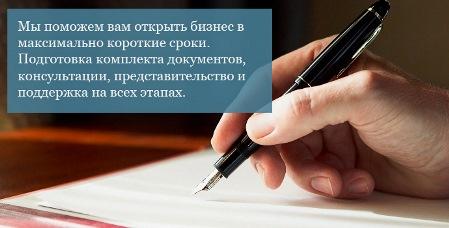 Регистрация ООО Киев