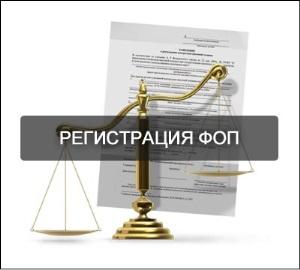 Регистрация ФОП Киев