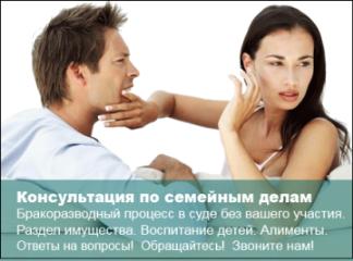 Семейный адвокат Киев