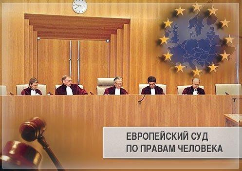 О чем будет говорить Страсбургский суд после Майдана?