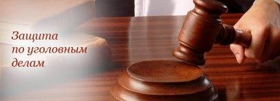 юрист по уголовным делам консультация украине