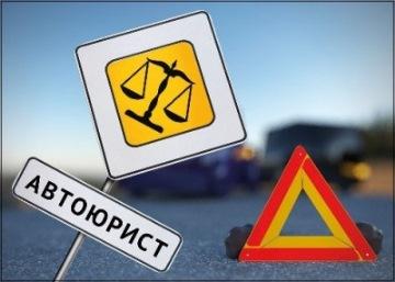 Юрист по ДТП Киев