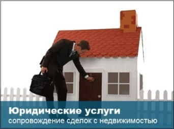 Юрист по недвижимости Киев