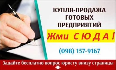 Подробнее об услуге купить - продать фирму (ООО)